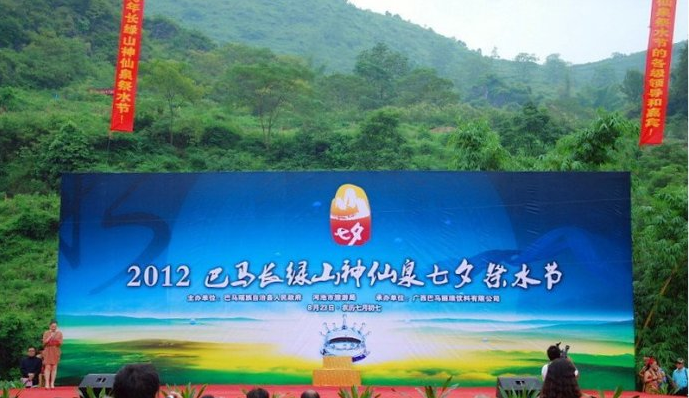 2012 long green mountain spring water festival was held in the Qixi Festival offering bama